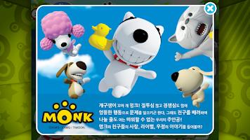 Screenshot of [HD화질] 멍크 by 토모키즈