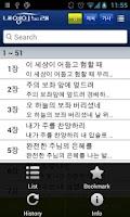 Screenshot of 내영의 노래