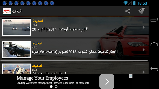 تفحيط - screenshot