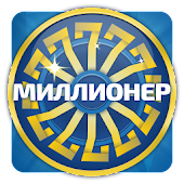 Download Миллионер APK for Laptop