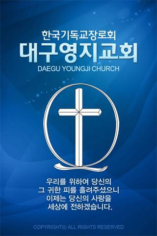대구영지교회