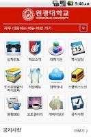 Screenshot of 원광대학교