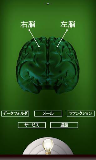 3DCG Brain[きせかえtouch]
