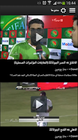 Screenshot of Yahoo Football - كرة قدم