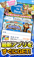Screenshot of クマベア