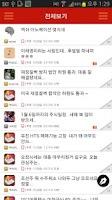 Screenshot of 증권가찌라시-국내최강 주식증권정보어플