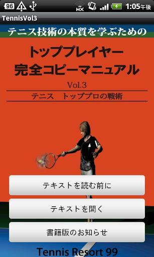 最新テニス技術の教科書Vol.3