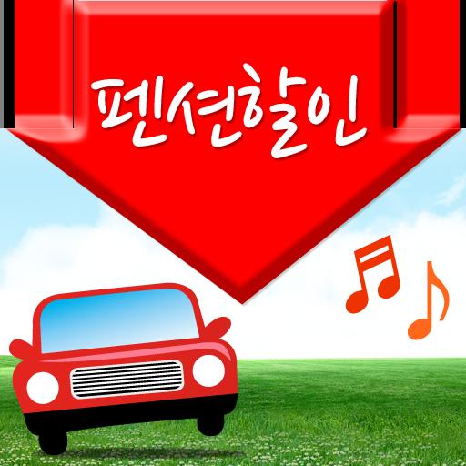 소셜모객::(펜션할인,예약,여행,커플,가족,스파) app (apk) free download for Android/PC/Windows