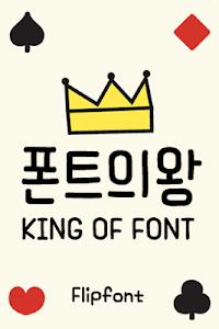 Aa폰트의왕™ 한국어 Flipfont 이미지[1]