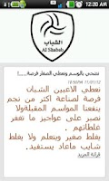 Screenshot of اخبار نادي الشباب