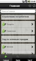Screenshot of Greenhunter