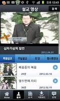 Screenshot of 송내중앙감리교회