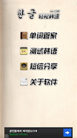 Screenshot of 轻松韩语