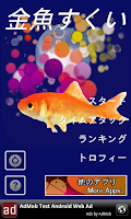 Screenshot of Scooping Goldfish Free Version