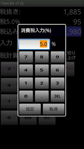 消費税計算機 TaxCalc