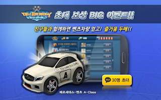 Screenshot of 미니모터레이싱 for Kakao