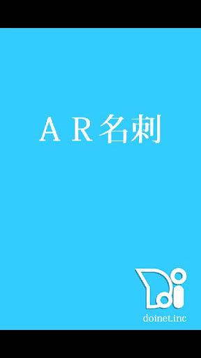 ドゥアイネット名刺AR