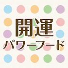 開運パワーフード icon