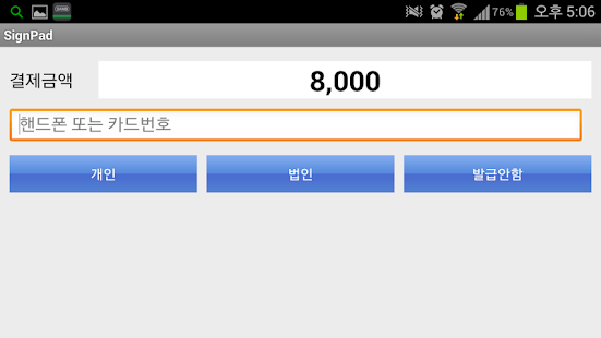 모빌포스 사인패드 Mobile Signpad - screenshot
