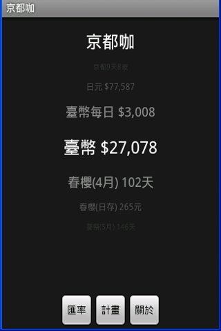 免費App關鍵成功因素之研究__臺灣博碩士論文知識加值系統