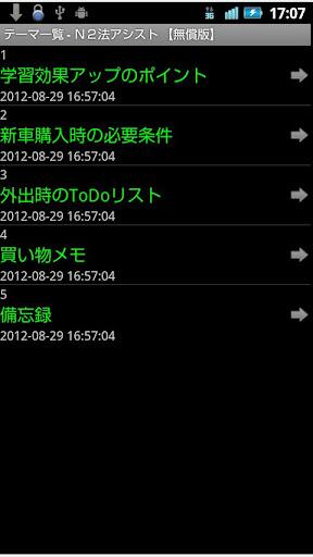 N2法アシスト【Free】