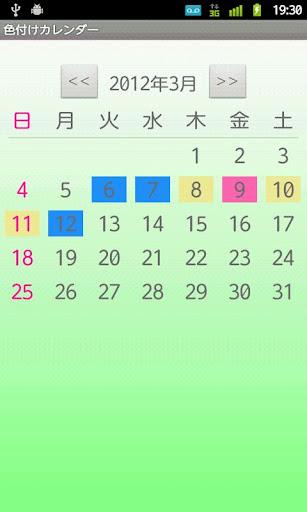 色付けカレンダー 今日という日に色をつけよう!
