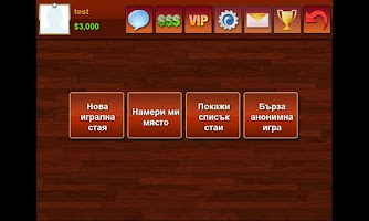 Screenshot of BELOTE BY FORTEGAMES ( BELOT )