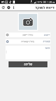 Screenshot of גלבוע