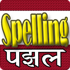 Spelling Puzzle Hindi+Gujarati