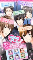 Screenshot of 修学旅行ナイショの恋