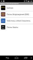 Screenshot of Russian Bible and Gospel Songs