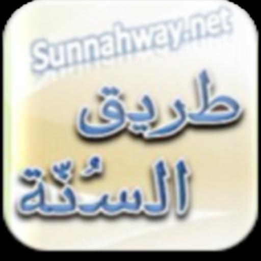 طريق السنة | Sunnahway LOGO-APP點子