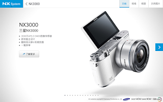 Screenshot of Samsung SMART CAMERA NX (CHN)