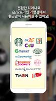 Screenshot of 모바일티머니(SKT사용자용)
