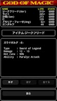 Screenshot of RPG ゴッド・オブ・マジック(Lite)