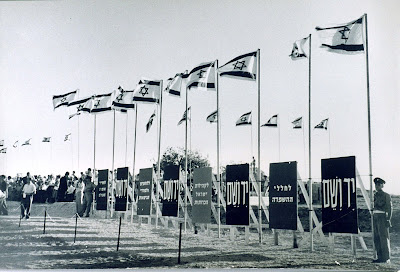 Dedication of Yad Vashem