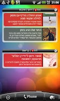 Screenshot of Ynet widget