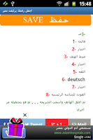 Screenshot of اجعل رقمك برايفت نمبر