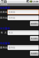 Screenshot of 旅行时刻