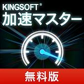 加速マスター[タスク削除/電波回復/SD移動]【無料版】