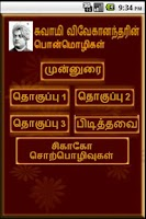 Screenshot of Swami Vivekananda-Tamil Quotes