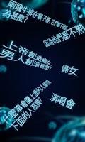 Screenshot of 爆笑腦筋急轉彎
