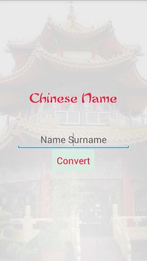 您取個中國名字