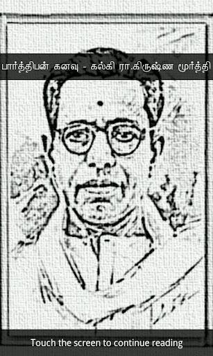 Parthipan Kanavu - Kalki Tamil