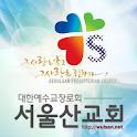 서울산교회 icon