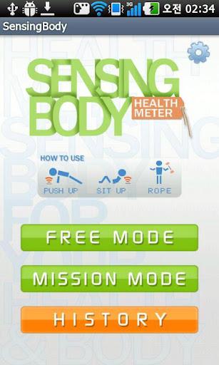 【免費健康App】SensingBody-APP點子