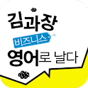 EBS FM 김과장 비즈니스영어 (2011.12월호)