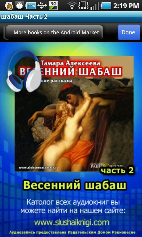 poisk-eroticheskih-istoriy