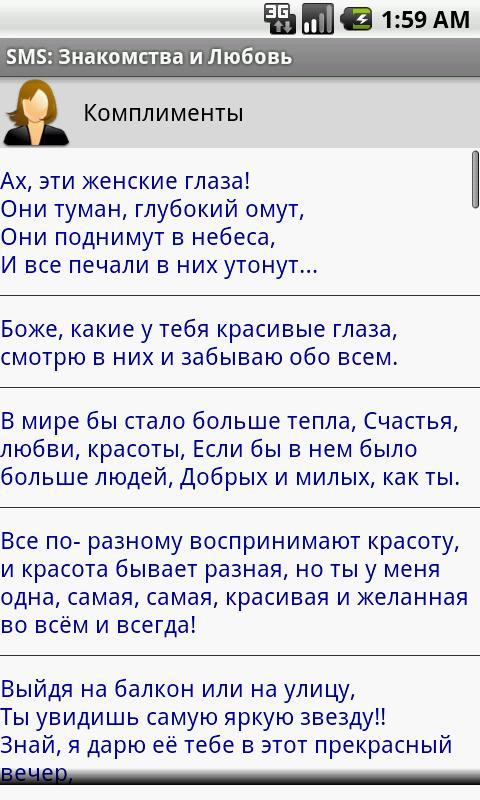 Captura de pantalla de SMS: Знакомства и Любовь para Android #2.