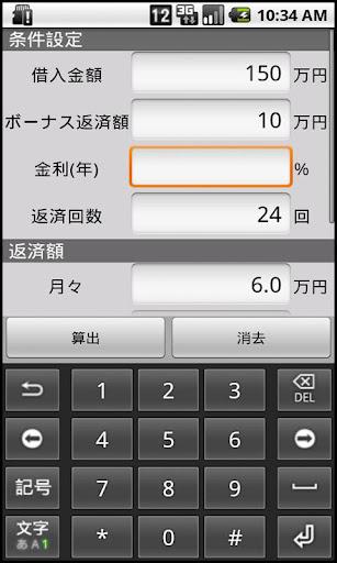 玩免費財經APP|下載簡単ローン計算 app不用錢|硬是要APP